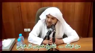 من اجلك _ اخي المسلم (خميس الزهراني )