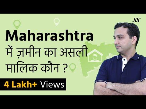 Mahabhulekh Maharashtra 7/12 (Satbara Utara) & 8A Land Records in 2018 Online