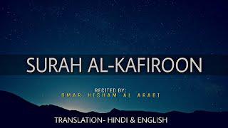 Surah Al Kafiroon translation with Hindi and English    Omar Hisham Al Arabi   