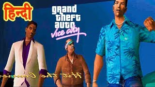 GTA Vice City - Hit The Courier