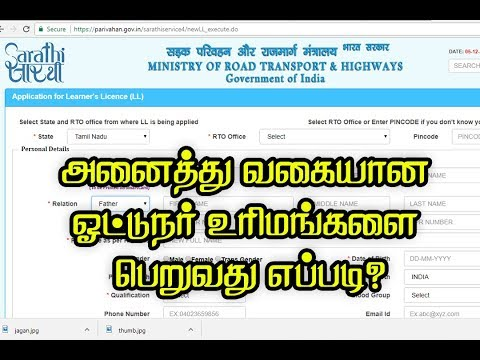 HOW TO GET DRIVING LICENCE IN INDIA (TAMIL)