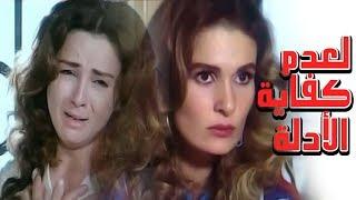 فيلم لعدم كفاية الأدلة - Leadam Kefayet El Adella