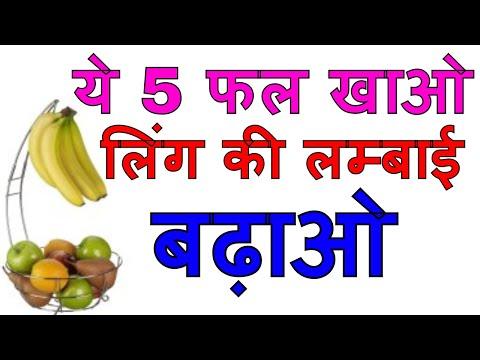 5  फल जो आसानी से बढ़ा सकते है आपके लिंग की लम्बाई | U Me & Health |