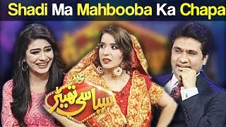 Shadi Ma Mahbooba Ka Chapa - Syasi Theater 26 July 2017 - Express News