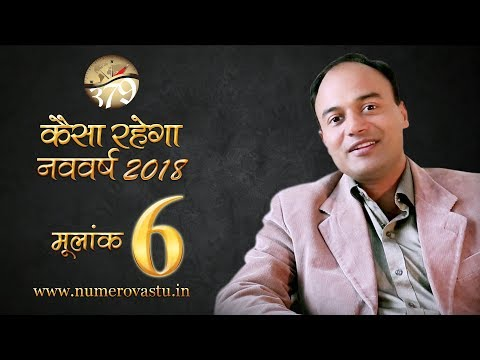Destiny number 6 in 2018 | Numerology Prediction for New Year 2018 | number 6 in 2018 |