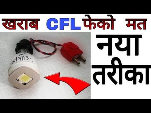 How to Make New CFL Light ? Old Broken CFL Light 220v Ac 9volt Dc || Learn everyone