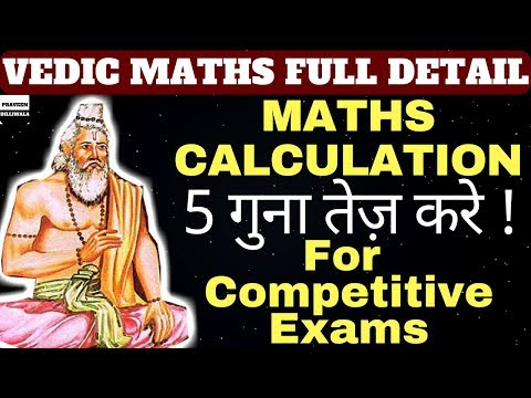 How to do fast Math Calculation in Hindi | Competitive Exams | Vedic Maths | Tips and Tricks