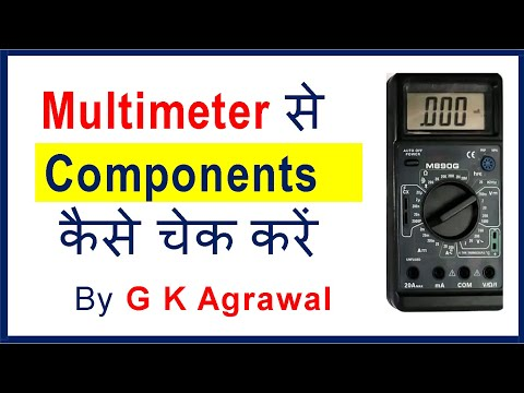 How to use Multimeter, in Hindi