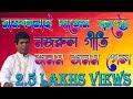 জনম জনম গেলো   Singer - রামকানাই দাস   নজরুল গীতি   Audio Jukebox   Nupur Music