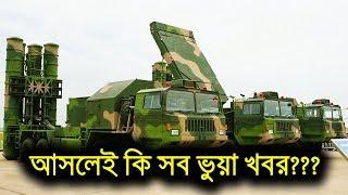 বাংলাদেশ অস্ত্র কিনে না, ভুয়া খবর সব | Is Bangladesh Military Modernization False