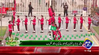 Flag Ceremony at Wagah Border 14th August 2018