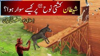 How Satan Ride on Noah