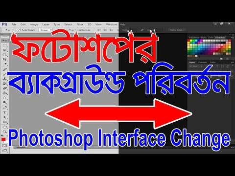 Photoshop Interface Or Background Color Change | Bangla Tutorial | ফটোশপ টিউটোরিয়াল