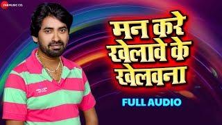 मन करे खेलावे के खेलवना Mann Kare Khelawe K Khelawna - Full Audio | Devanand Dev | Ashish Verma
