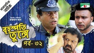 Brihospoti Tunge | Drama Serial | Episode 32 | Mosharraf Karim | Mishu Sabbir | Sanjida Preeti