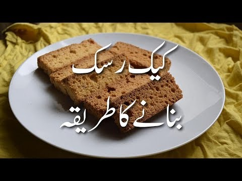 Cake Rusk Banane Ka Tarika How To Bake Cake Rusk کیک رسک | Baking Recipes
