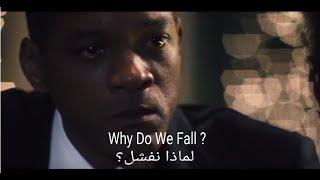 #x202b;فيديو تحفيزي مؤثر | لماذا نفشل ؟#x202c;lrm;
