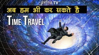 क्या समय यात्रा संभव है सच्चाई जानकार चौंक जाओगे ? Is Time Travel really Possible ? | Antariksh TV