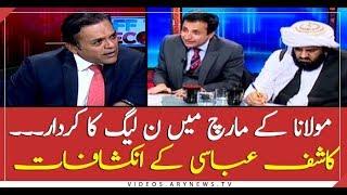Kashif Abbasi lay bare role of PML-N in Fazl