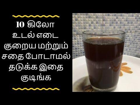 உடல் எடை குறைய மற்றும் சதை போடாமல் தடுக்க இதை குடிங்க - Tamil health tips