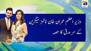 Wazir-e-Azam Imran Khan Times Magazine Ky Sar e Warq Ka Hissa