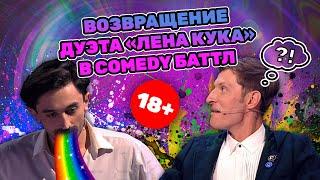 Тамби Масаев и Рустам Рептилоид ( Дуэт