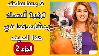 """5 مسلسلات تركية أنصحك بمشاهدتها في هذا الصيف """"الجزء 2"""""""