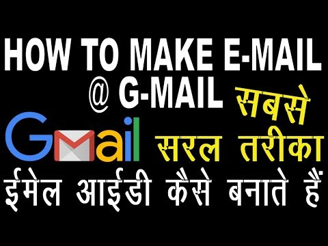 MAKE G-MAIL ACCOUNT | E-MAIL कैसे बनाते हैं | EVERY NEED