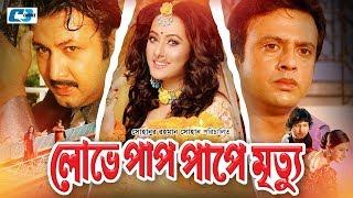 Lobhe Paap Pape Mrittu   Bangla Full Movie   Riaz   Prunima   Amin Khan   Kobita   Nasrin   Shormili