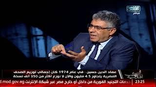 عماد الدين حسين: الدولة تدعم الصحف القومية والتلفزيون بمبالغ كبيرة