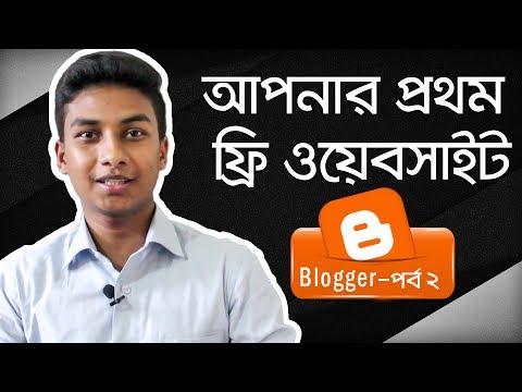 Free Website/Blog Making   Step by Step Blogger/Blogspot Tutorial - Part 2
