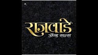 Rajwade and Sons New Marathi Blockbuster Movie