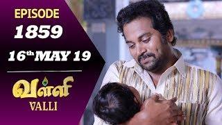 VALLI Serial | Episode 1859 | 16th May 2019 | Vidhya | RajKumar | Ajai Kapoor | Saregama TVShows