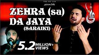 Farhan Ali Waris | Zahra Da Jaya | Saraiki Noha | 2018 | 1440