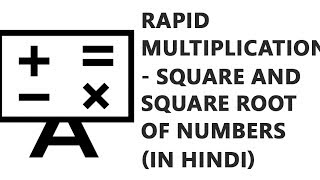 Rapid Multiplication - Square and Square Root of Numbers (in Hindi)