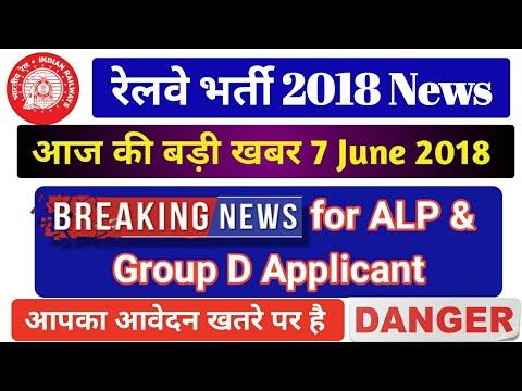 Breaking news !! Railway Recruitment Board Website Hacked/Scam. RRB Website Hacked ALP & Group D