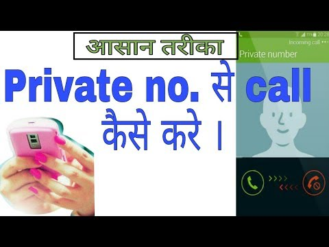 how to make private call || how to make a call privately