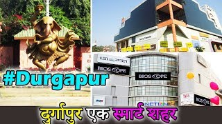 दुर्गापुर शहर की अनजाने तथ्य । Amazing Facts about Durgapur City in Hindi