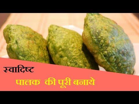 how to make palak puri in hindi I पालक पूरी बनाने की विधि II spinach puri रेसिपी