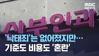 '낙태죄'는 없어졌지만…기준도 비용도 '혼란' (2021.01.08/뉴스데스크/MBC)