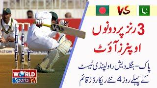 New Worst record set in Pak vs Bangladesh Test   4 Important records updates   Pak vs BD Test