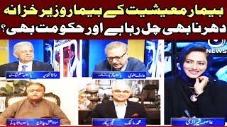 Beemar Muaishiyat Ke Bimar Wazir-e-Khazana - Faisla Aap Ka 22 November 2017 | Aaj News