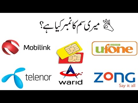How to Check Your own Sim Number without Balance Telenor, Warid, Jazz, Ufone, Zong