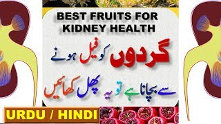 Fruits/Foods for Kidney Health that also Prevent Kidney Failure (Hindi / Urdu)