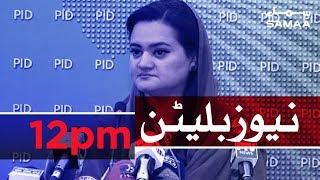 Samaa Bulletin - 12PM - 11 December 2018