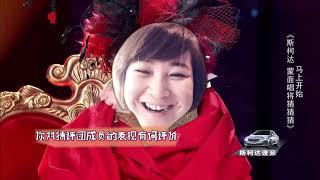 蒙面唱将猜猜猜S1》第1期官方无水印版Masked Singer China EP1