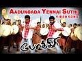 Aadungada Yennai Suthi Song From Pokkiri Ayngaran Hd Quality