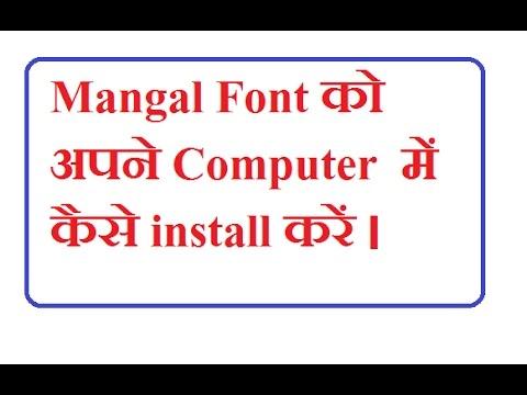 मंगल फान्ट को कैसे अपने कम्प्यूटर में कैसे चलाये  how to use mangal font in windows 8.1