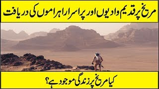 Is There Life on Mars in Urdu Hindi