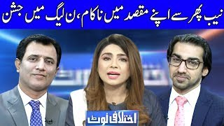 Ikhtilafi Note With Habib Akram, Saad Rasul And Ume Rabab   6 April 2019   Dunya News
